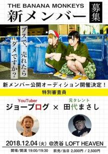 バナモン新メンバー公開オーディション、田代まさし&ジョーブログが特別審査員に