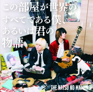THE 夏の魔物 新アルバム オーケン×ROLLY×人間椅子和嶋ら参加の組曲、BiS1stゴ・ジーラ、トリアエズハナ参加MV公開