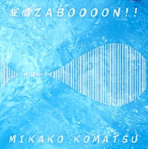 小松未可子、バースデーライブで新曲「友情ZABOOOON!!」配信限定リリース