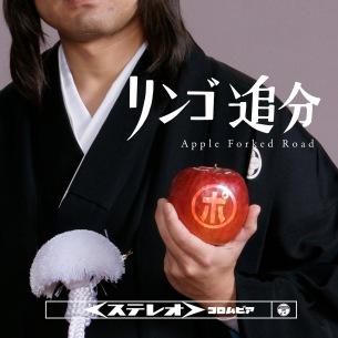 各方面から絶賛中、ポセイドン・石川 メジャー・デビュー曲「リンゴ追分」が配信リリース