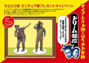 サイプレス上野とロベルト吉野のミニチュア像プレゼントキャンペーンがTwitterでスタート