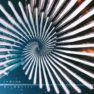 JYOCHO、1st Full Album『美しい終末サイクル』より、新曲「つづくいのち」のMVを公開