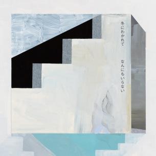 冬にわかれて、10月17日発売のファースト・アルバム『なんにもいらない』から伊賀航作の「君の街」のMVを公開