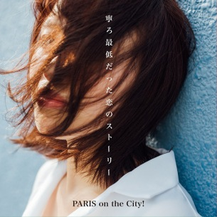 PARIS on the City! 新曲「言い訳を抱いて」MV公開