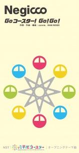 Negiccoが歌う新潟総合テレビ(NST)「八千代コースター」テーマソング「Go コースター!Go!Go!」を配信限定でリリース