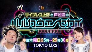 サイプレス上野と戸松遥によるTOKYO MX2の音楽番組「ハルカウエノセカイ」12月ゲスト発表