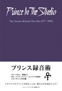 プリンスのレコーディング風景に迫った1冊──『プリンス録音術』