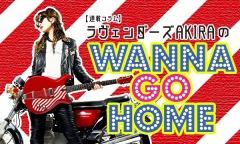 【連載コラム】ラヴェンダーズAKIRA のWANNA GO HOME―第1回