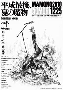 『夏の魔物2018』新井英樹描きおろしポスター&グッズでコラボ、オフィシャルストア開設 12/4プレイベントに掟ポルシェ出演