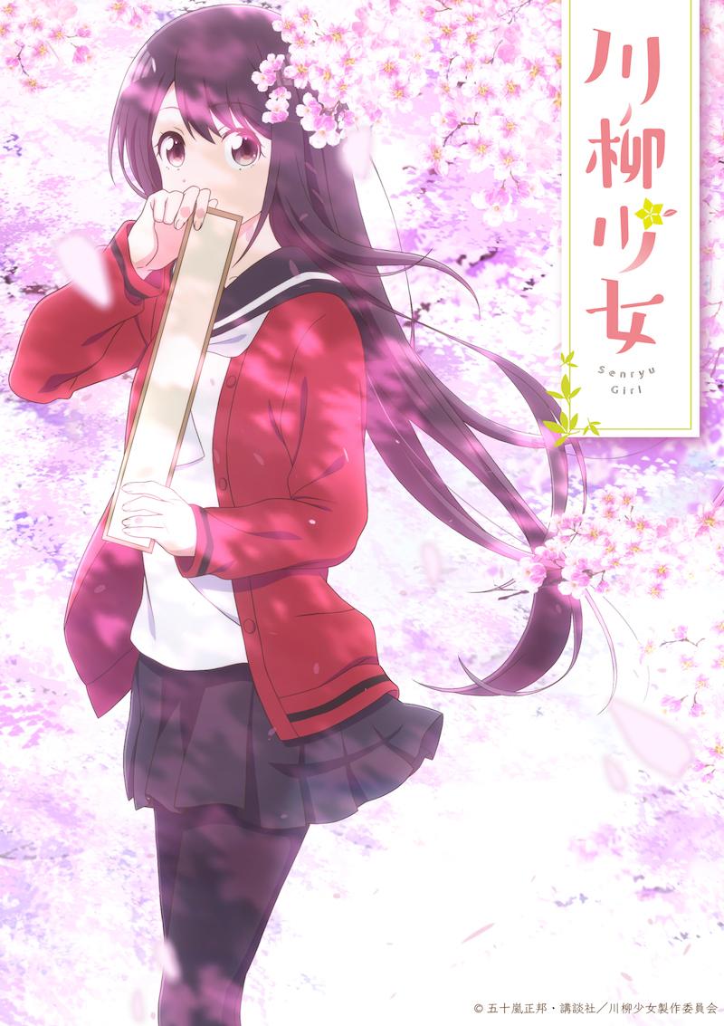 少年マガジン連載の『川柳少女』アニメ化決定、花澤香菜が主人公役に