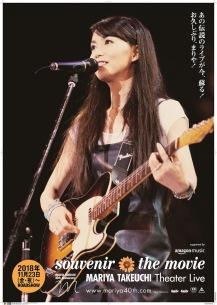 竹内まりや初のライヴ・ドキュメンタリー映画、「souvenir the movie 〜MARIYA TAKEUCHI Theater Live〜」大好評につき続映決定