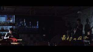 mei ehara、7インチシングル『最初の日は / 午後には残って』から、「最初の日は」のMVを公開