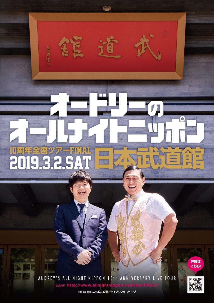 『オードリーのオールナイトニッポン10周年全国ツアー in 日本武道館』申し込み多数のため、360度座席開放が決定