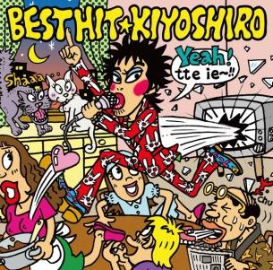 若い人たちのための忌野清志郎イベント「KIYOSHIRO R&R BABYS#3~こんなんなっちゃった~」開催決定
