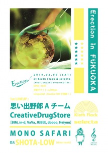 〈Erection in Fukuoka〉開催決定 第1弾で思い出野郎Aチーム、CreativeDrugStore、MONO SAFARI、DJ SHOTA-LOW
