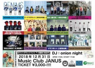DENIMS、TENDOUJI、ナード、JYOCHOら出演! 関西出身バンド集うカウントダウン・ライヴの出演順発表