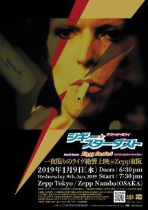 鋤田正義、デヴィッド・ボウイのライヴ・フィルム『ジギー・スターダスト』のライヴハウスZepp上映時に、登壇決定