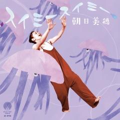 朝日美穂、ニュー・シングルを年明けに7インチ&配信でリリース、そしてタイトル楽曲のMVを公開
