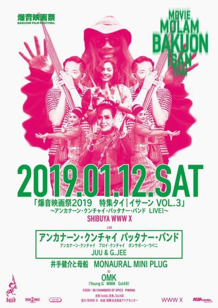 〈爆音映画祭2019 特集タイ|イサーン VOL.3〉〜アンカナーン・クンチャイ・パッタナー・バンド  LIVE!〜開催決定