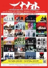 〈大ナナイト〜高崎clubFLEEZ 15th ANNIVERSARY〜〉の第三弾出演者&出演日発表
