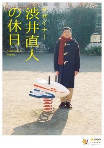 思い出野郎Aチーム、光石研の初主演ドラマ「デザイナー 渋井直人の休日」のオープニング・テーマを担当