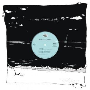 鴨田潤featuring矢野顕子、12インチsingle「いい時間」リリース決定
