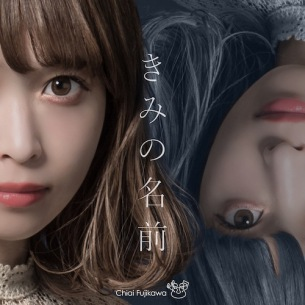 藤川千愛、TVアニメ「盾の勇者の成り上がり」ED曲のMV公開 井上苑子との2マンも決定