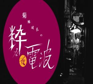 『菊地成孔の粋な夜電波』惜しまれつつ8年の放送に幕