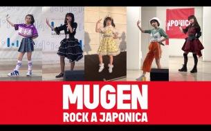 ロッカジャポニカ、『MUGEN』メンバー別に撮影された映像公開