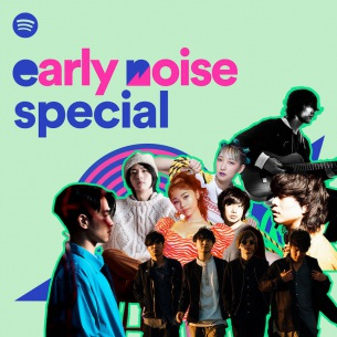 Spotify主催スペシャル・ライヴイベント〈Spotify presents Early Noise Special〉3月28日(木)に開催決定