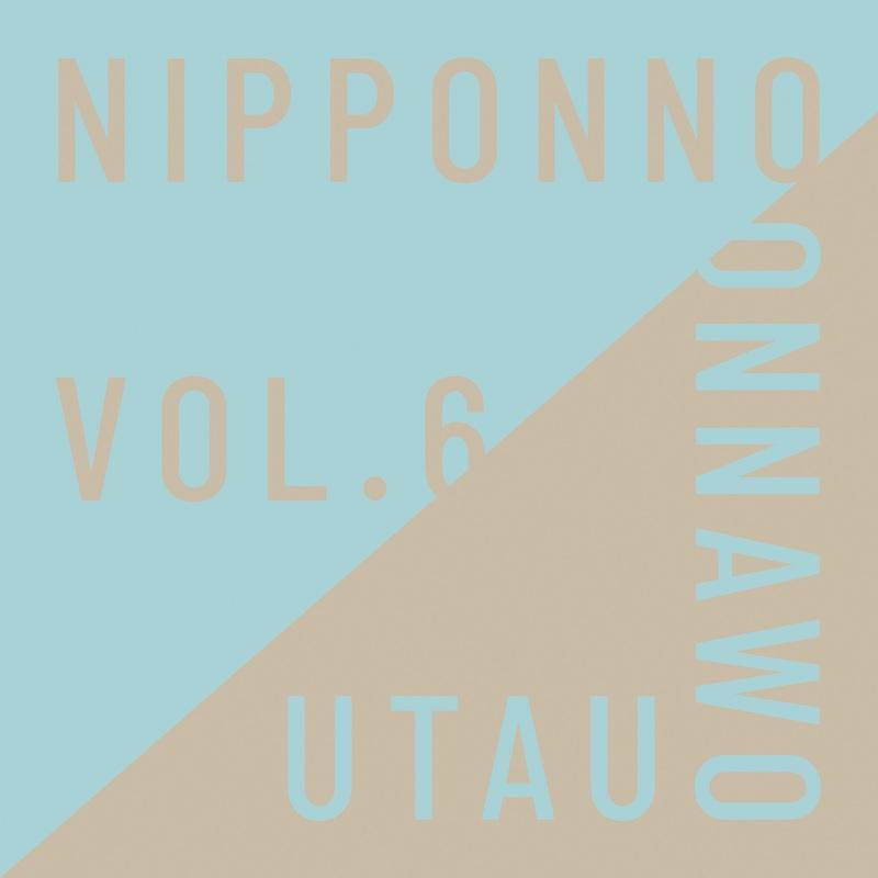 "Nakamura Emi,主要第4张专辑""NIPPONNO ONNAWO UTAU Vol.6""的视觉发布"