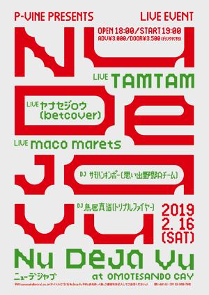 TAMTAMが去年リリースしたアルバムの楽曲から新しいMVを公開