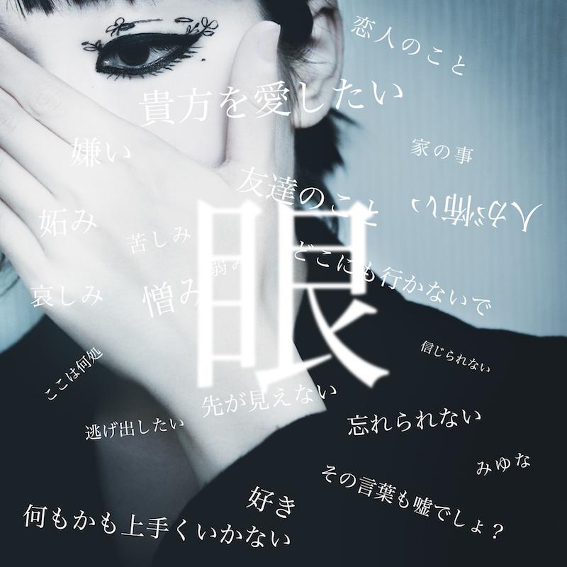 みゆな、1st ミニ・アルバムが2月6日(水)に発売、ジャ写&新ビジュアルを公開、CD発売に合わせたインストアも開催決定