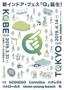 新イベント〈Q〉東京・神戸で開催 ゴダイゴ、Cornelius、ペトロールズら出演