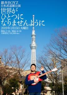 銀杏BOYZ、武道館公演オープニング・アクトとしてペーソスの出演が決定