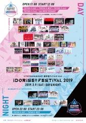 渋谷のアイドル・サーキット〈IDORISE‼ FESTIVAL〉第四弾発表はTask、SSFW、つりビット、ブクガら15組
