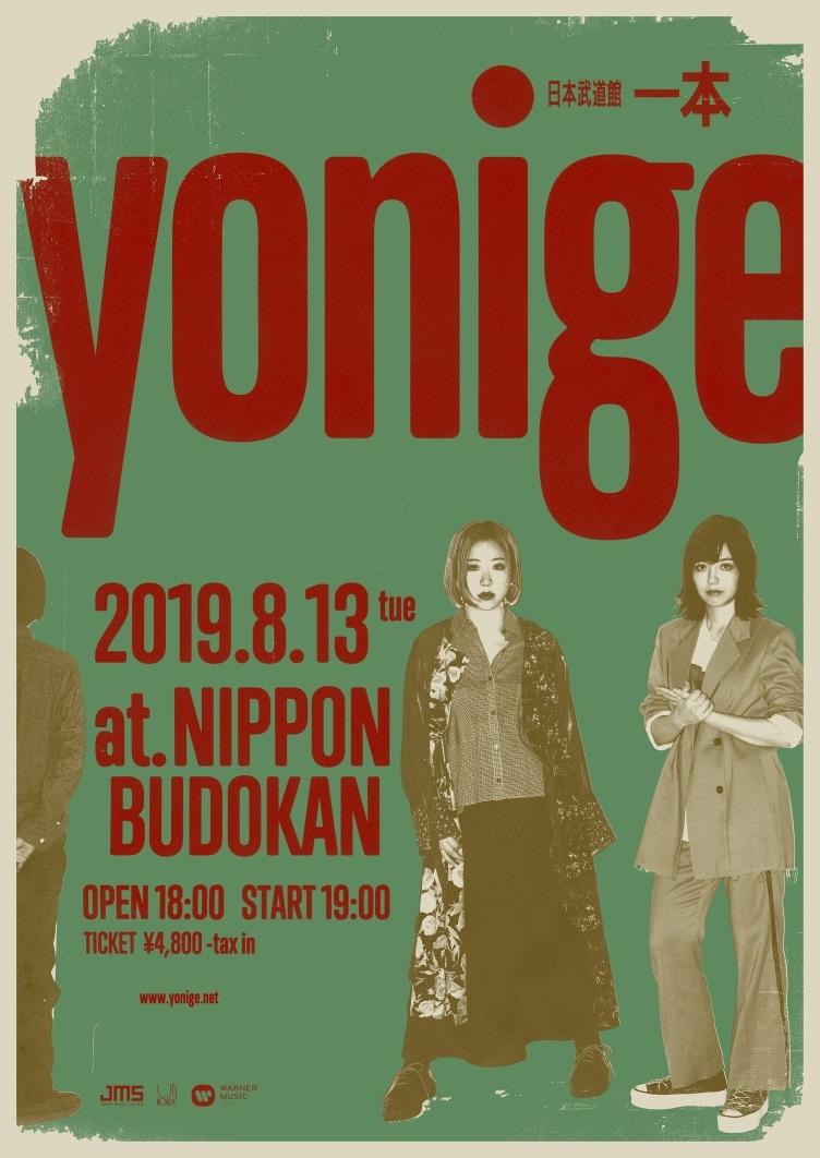 yonige、今夏8月13日にバンド初の武道館ワンマン・ライヴ開催決定、新ビジュアルも本日公開