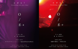 odolの自主企画ライヴ・シリーズ〈O/g(オージー)〉、大阪公演にSpecial Favorite Musicが出演決定