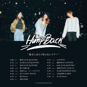 HumpBackツアー追加公演発表、ファイナルはダイホ、野音、なんばHatchで