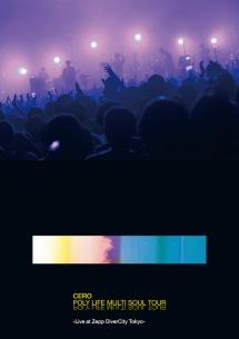 cero、1月23日一般発売のライヴ映像作品より「Poly Life Multi Soul」のライヴ映像をYouTubeにて公開