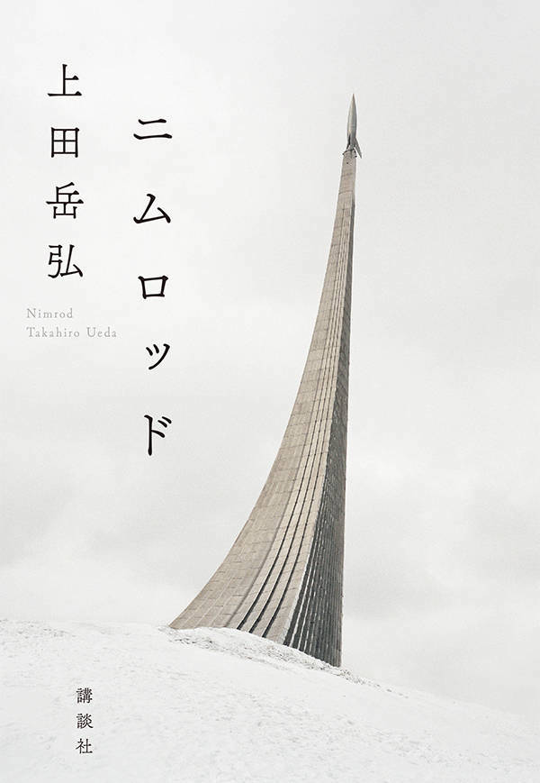 上田岳弘の小説「ニムロッド」が芥川賞受賞、タイトルはPeople In The Boxの同名楽曲から