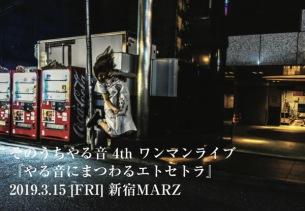 そのうちやる音、新宿MARZにて4thワンマン開催