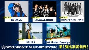 〈SPACE SHOWER MUSIC AWARDS 2019〉第一弾であいみょん、スカパラ、STUTSら出演決定