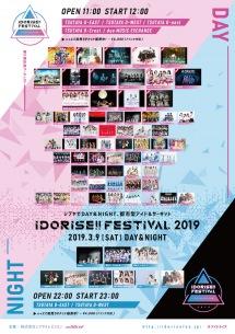 〈IDORISE!! FESTIVAL 2019〉第5弾出演アーティスト15組発表
