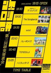 初の大阪で開催の次世代ロック研究開発室主催イベント〈第三回研究発表会〉、全出演者タイムテーブルが公開