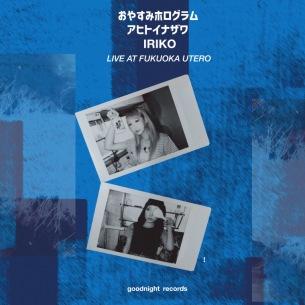 おやすみホログラム、九州バンドのライヴ・レコーディング作品が九州ツアーに合わせて緊急発売