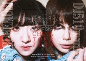 春ねむり × DJ後藤まりこ、3月に中国3都市を回るスプリット・ツアー開催決定