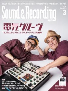 『サウンド&レコーディング・マガジン2019年3月号』にデビュー30周年を迎えた電気グルーヴが登場