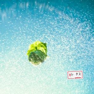 藍坊主、新曲「レタス」を2月11日(月)に配信限定でリリース決定