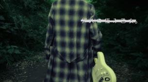 ゲスの極み乙女。「だけど僕は」MVを突如公開、さらに7周年記念ワンマン・ライヴ開催決定